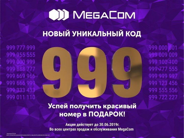 8dca8970932d3 Красивые номера в новом коде 999 от MegaCom уже в продаже! » Бизнес ...