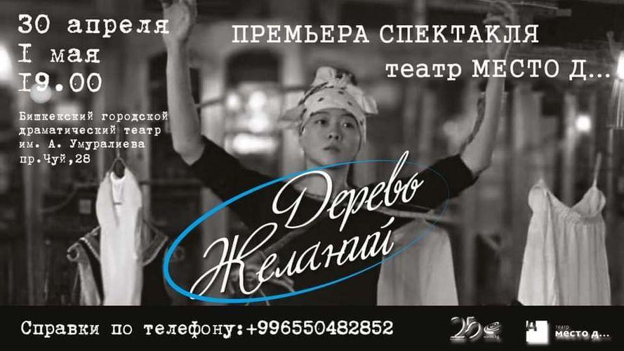 Афиша Бишкека на эту неделю, фото-10