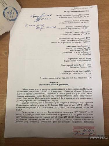 Фото 24.kg. Райымбек Матраимов отказался от претензий