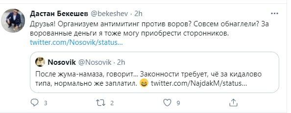 — скриншот с Twitter